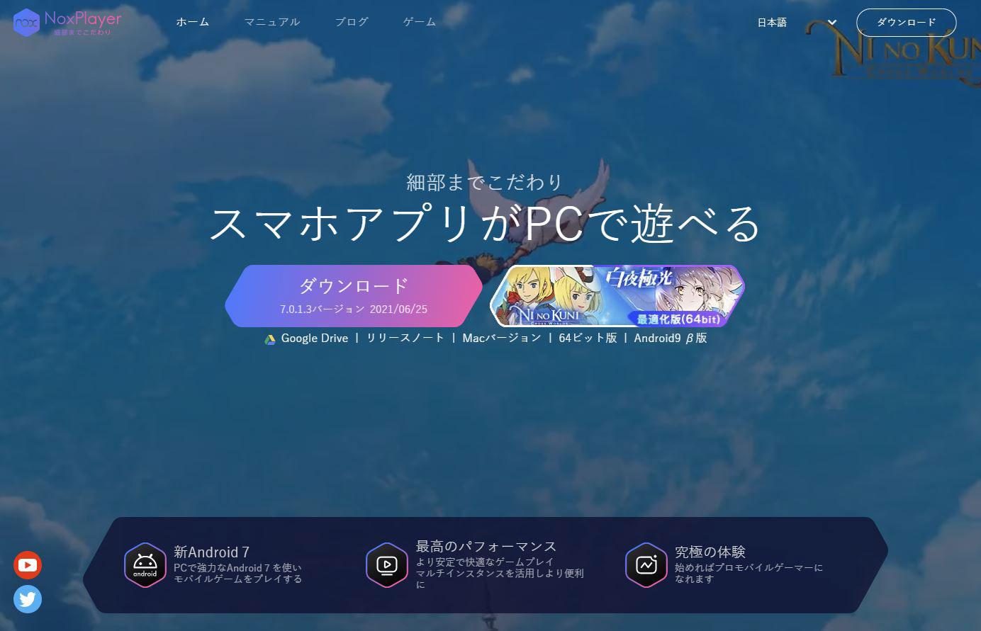 NoxPlayer公式サイト