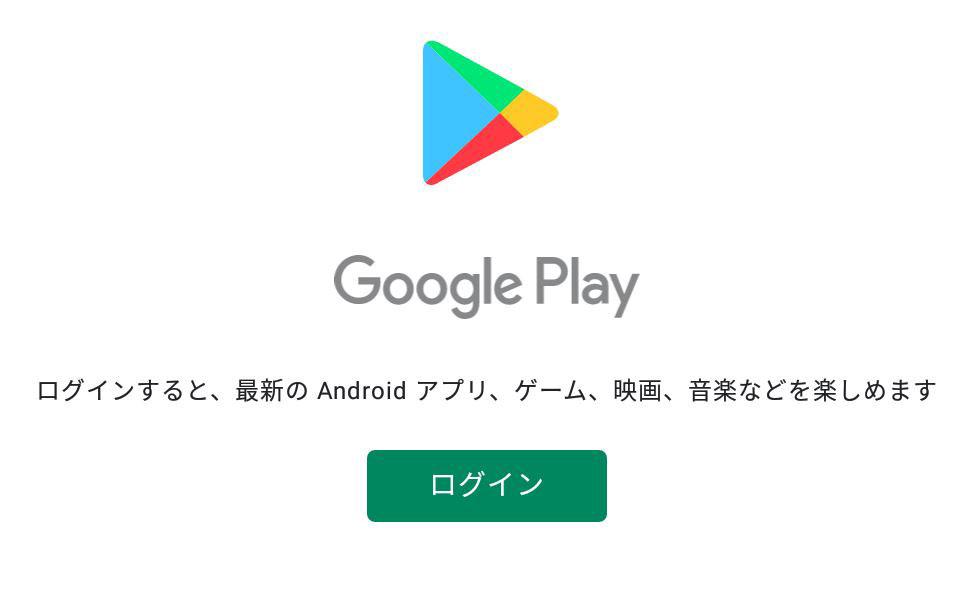 自身でGoogle Playを開いたときのログイン画面